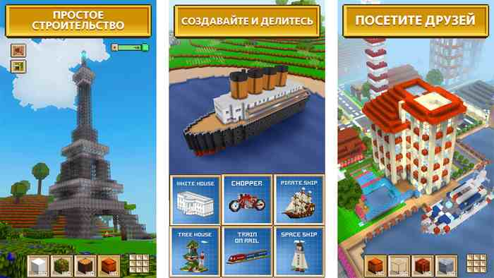 взлом Block Craft 3D
